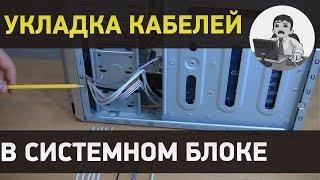 Укладка кабелей в системном блоке компьютера