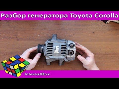 Как разобрать генератор Toyota Corolla 120 кузов для замены щеток