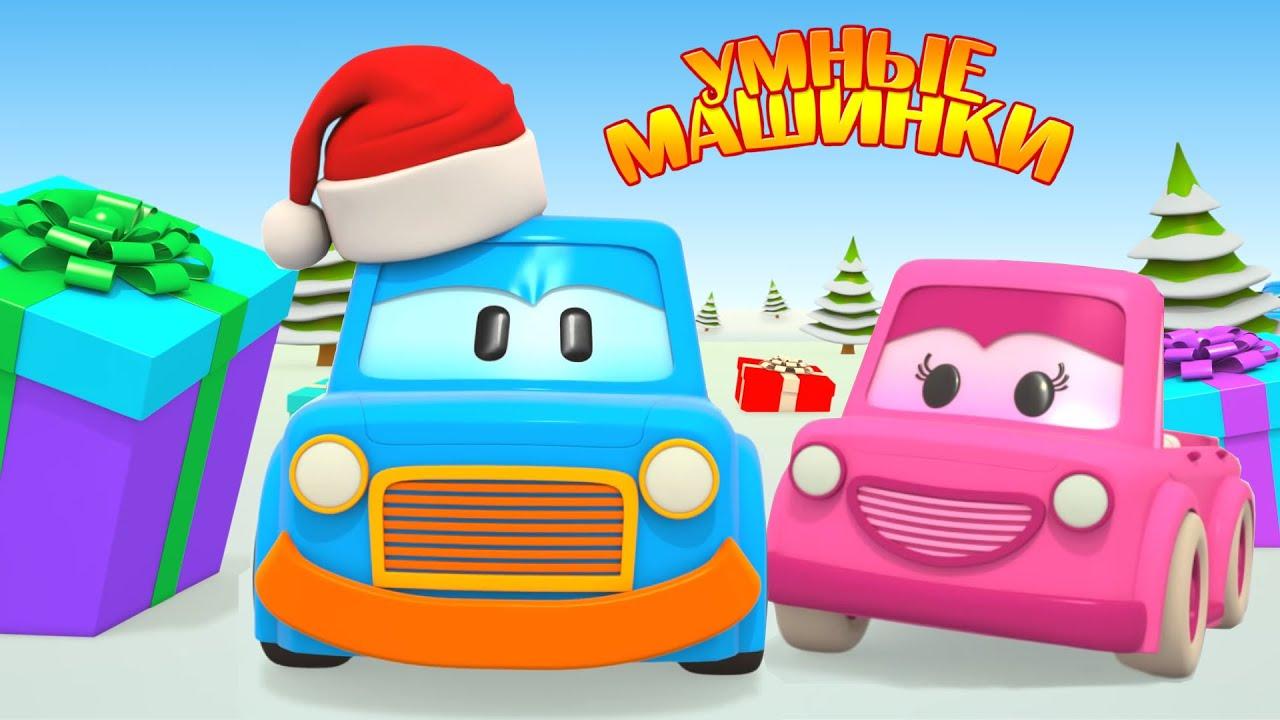 Умные машинки и Новый год - Мультики про машинки - Игры ...
