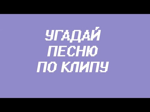 УГАДАЙ ПЕСНЮ ПО КЛИПУ   GUESS THE SONG IN THE CLIP