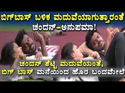 ಬಿಗ್ಬಾಸ್ ಬಳಿಕ ಮದುವೆಯಾಗುತ್ತಾರಂತೆ ಚಂದನ್-ಅನುಪಮಾ! || who is chandans ideal wife ?