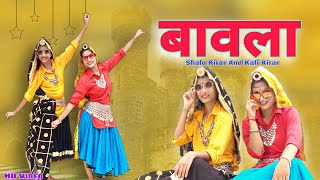Baawla : Dance Cover   Badshah - Uchana Amit Ft  Samreen Kaur   Saga Music   Shalu kirar, Kafi Kirar