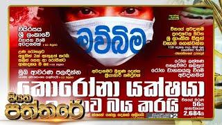 Siyatha Paththare | 27.01.2020 | @Siyatha TV Thumbnail