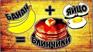 Блинчики из банана и яйца - своими руками за 10 минут