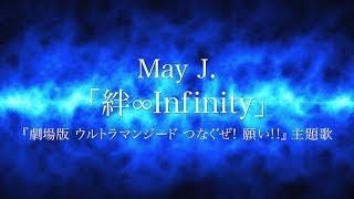 May J. / 絆∞Infinity [Short Ver.] 『劇場版 ウルトラマンジード つなぐぜ! 願い!!』主題歌
