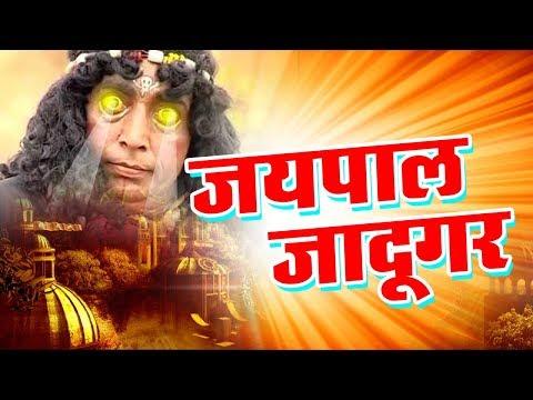 Waqia Song - Jaipal Jadugar Ka Waqya - Aalha - Kissa With Song - Sonic Islamic