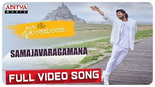 #HaageVaikunthapuradalli - Samajavaragamana Full Video Song| Kannada | Allu Arjun | Thaman S