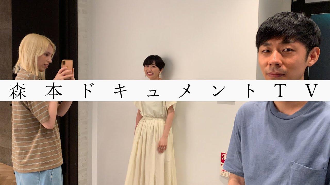 #13「森本ドキュメントTVだぞ!?」