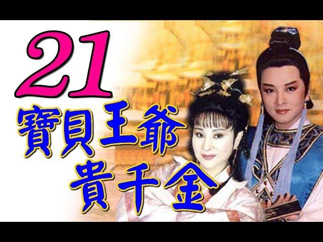 歌仔戲『寶貝王爺貴千金』第21集(黃香蓮 許秀年 陳小咪 廖麗君)_1993年