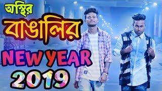 অস্থির বাঙালিদের  New Year || Bangla 2019 Funny Video || Faizal Shekh