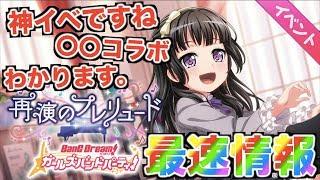 【最速情報】ロリにすればいいってもんじゃねぇぞぉぉお!!!!!【バンドリ!ガルパ】#249