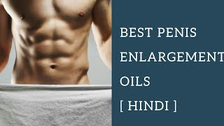 Best Penis Enlargement Oils to Increase Penis Length, Girth, Hardness, Erection naturally