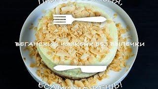 Веганский чизкейк без выпечки/Vegan cheesecake (no bake)