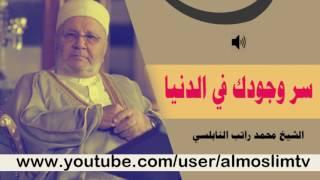 ماهو سر وجودك في الدنيا  اقوى درس مؤثر محمد راتب النابلسي
