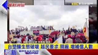 最新》抗議台塑河靜鋼廠汙染 越南3千人怒吼關廠