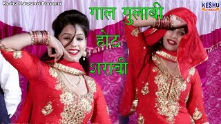 Haryanvi Dance #गाल गुलाबी होठ शराबी #Latest Haryanvi Dance #2018 #Doli Sharma # Keshu Haryanvi
