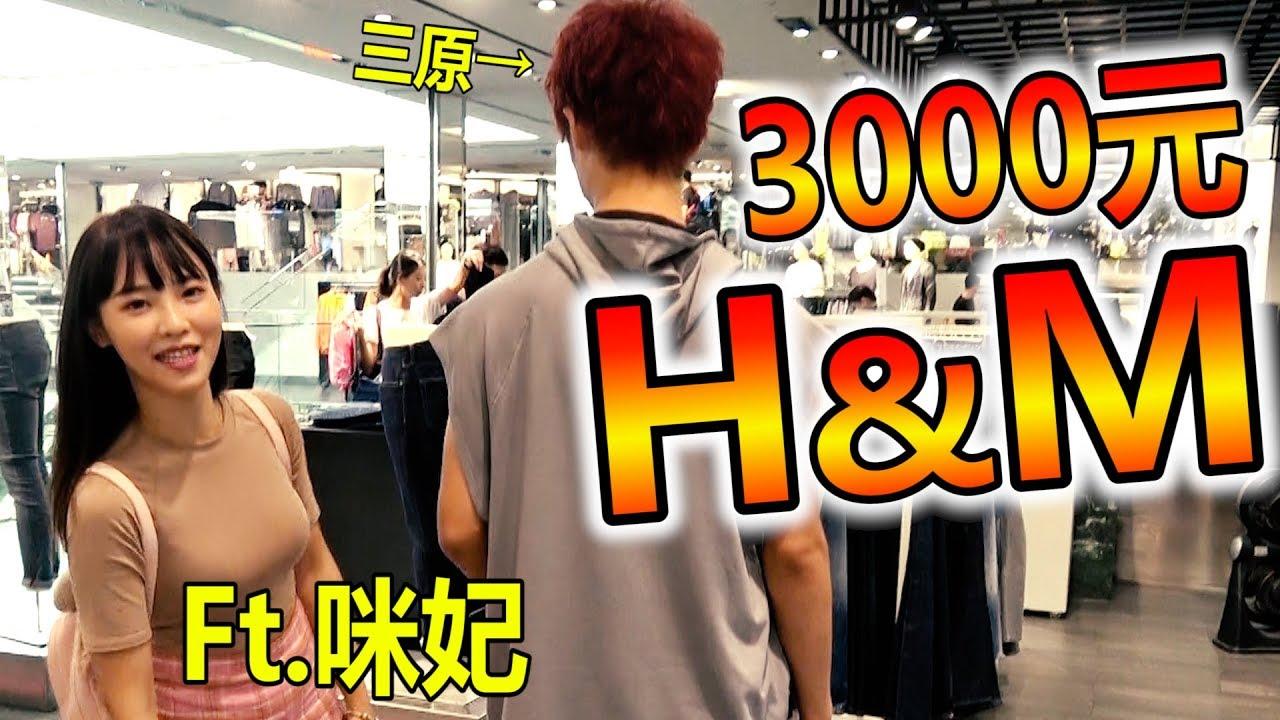 在H&M只花3000元就能夠變的有型嗎?【Ft.咪妃】