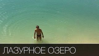 Мои Путешествия - Голубые озера (Лазурное озеро)(Мой короткий обзор - лазурного озера. Голубые озёра - уникальное место в Украине, это место отличает удивите..., 2015-09-04T19:27:30.000Z)