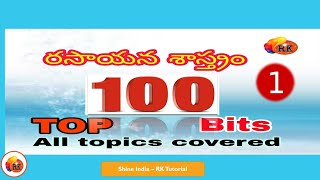 Chemistry Top - 100 Bits    part -. 1    most important For all competative exams