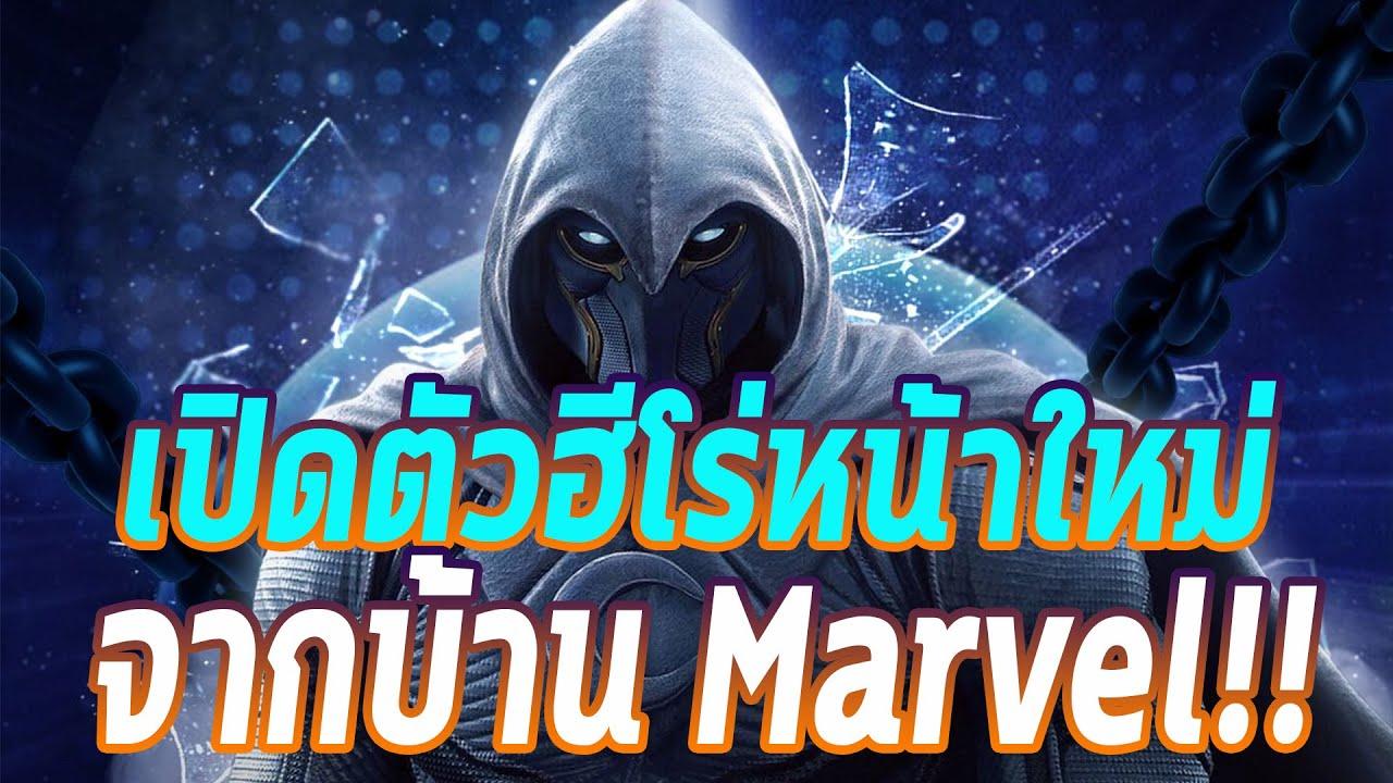"""เตรียมพบกับ ฮีโร่คนใหม่ อัศวินแห่งจันทรา """"Moon Knight"""" จาก Marvel - Comic World Daily"""