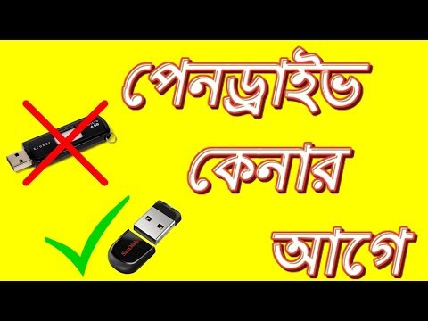 Best USB Flash Drive | Pendrive | USB Drive | Bengali Tutorial | Tips & Tricks | HD | Video | 2017