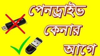 Best USB Flash Drive | Pendrive | USB Drive | Bengali Tutorial | Tips & Tricks | HD | Video | 2017