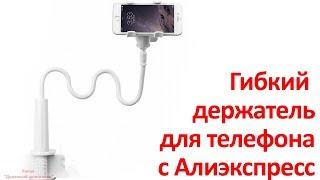 Гибкий штатив-держатель для телефона. Необычной подставки для смартфона с Алиэкспресс