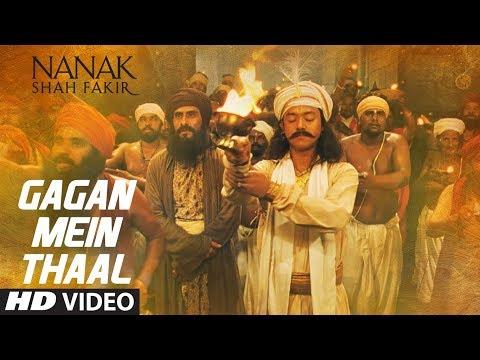 Gagan Mein Thaal (Video) | Nanak Shah Fakir | Bhai Nirmal Singh
