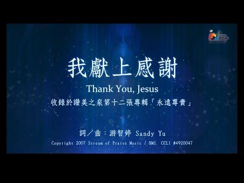 我獻上感謝 Thank You, Jesus - 讚美之泉敬拜讚美專輯(12) 永遠尊貴