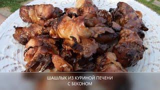 ШАШЛЫК ИЗ КУРИНОЙ ПЕЧЕНКИ С БЕКОНОМ #шашлык#рецепты