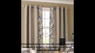 Как подобрать шторы на люверсах к любому интерьеру