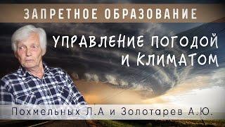 Управление климатом и погодой