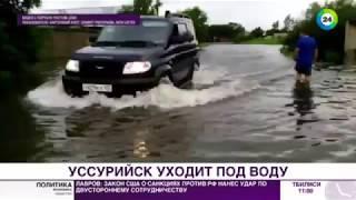 видео Тайфун в Приморье август 2017 - последствия - Новости Владивостока и Приморского края
