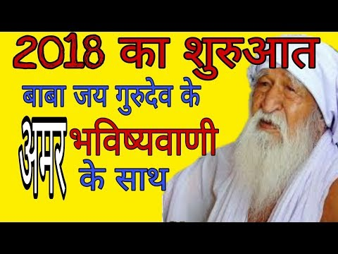 New year 2018 with Prediction of baba jai gurudev