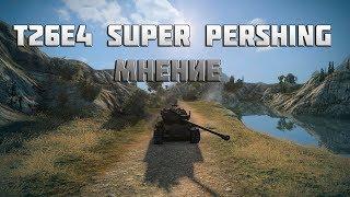 World of Tanks T26E4 Super Pershing мнение
