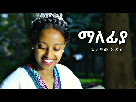 Getachew Addis - Malefiya | ማለፊያ - New Ethiopian Music 2019 (Official Video)