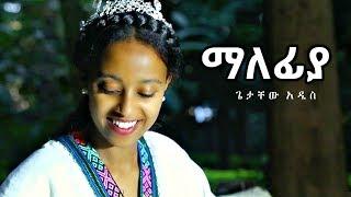 Getachew Addis - Malefiya   ማለፊያ - New Ethiopian Music 2019 (Official Video)