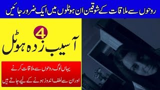 Real Haunted Hotels You Can Not Stay - Purisrar Dunya - Urdu Documentaries