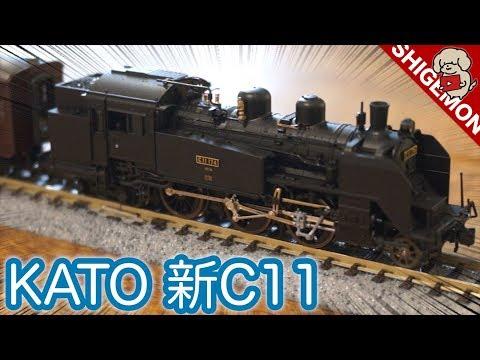 精密感スゴイクオリティ高すぎるKATOの新C11の開封&走行/ Nゲージ 蒸気機関車 / Kato Renewal C11 ReviewSHIGEMON