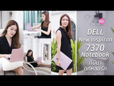 REVIEW || DELL New Inspiron 7370 ... Notebook ที่นีน่าตกหลุมรัก || NinaBeautyWorld - วันที่ 14 Dec 2017