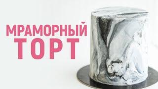 Мраморный торт Как сделать мраморный эффект на торте
