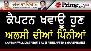 Chajj Da Vichar 672 Captain will distribute alsi pinni after Smartphones