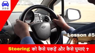 HOW TO HOLD AND TURN STEERING WHEEL WHEN DRIVING CAR || LESSON #5 || DESI DRIVING SCHOOL