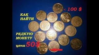 Как найти РЕДКУЮ и ДОРОГУЮ монету 10 копеек Украина цена 50 -150 долларов США нумизматика