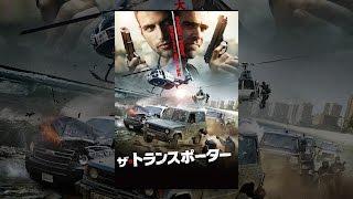 ザ・トランスポーター(字幕版) thumbnail