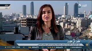 مراسلة الغد تكشف تفاصيل إحباط المخابرات الأردنية مخططا إرهابيا لداعش
