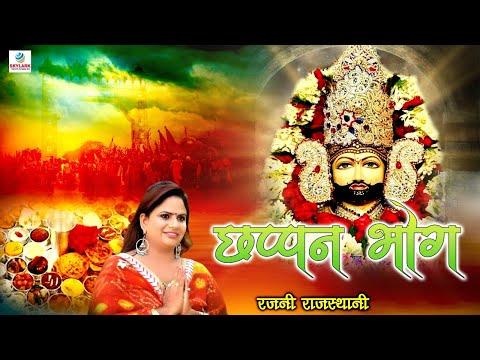 Chappan Bhog || छप्पन भोग || Latest Khatu Shyam Bhajan ||  Rajni Rajasthani