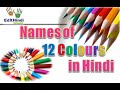 LEARN HINDI - Names of colours in Hindi - rungon kae naam