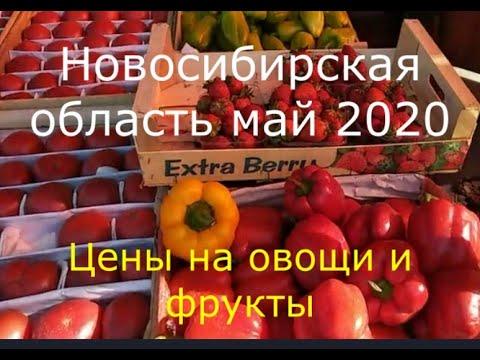 ЦЕНЫ НА ОВОЩИ. МАЙ 2020. Новосибирская область.