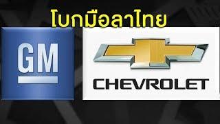 GM ยันชดเชยให้ พนง.มากกว่าที่ กม.แรงงานกำหนด หลังประกาศยุติขายรถเชฟโรเลตในไทย